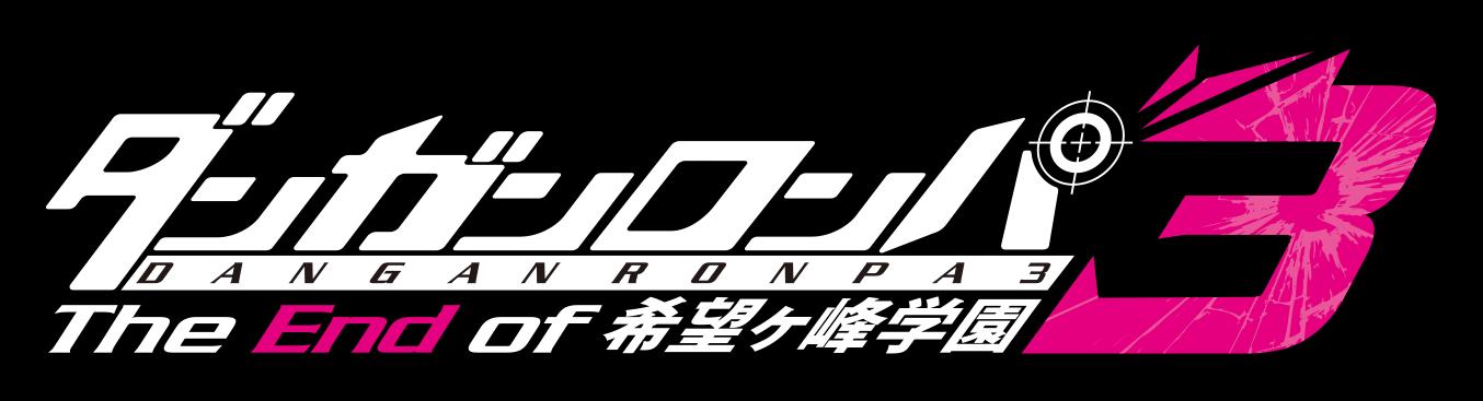 ダンガンロンパ3-The End of 希望ヶ峰学園-