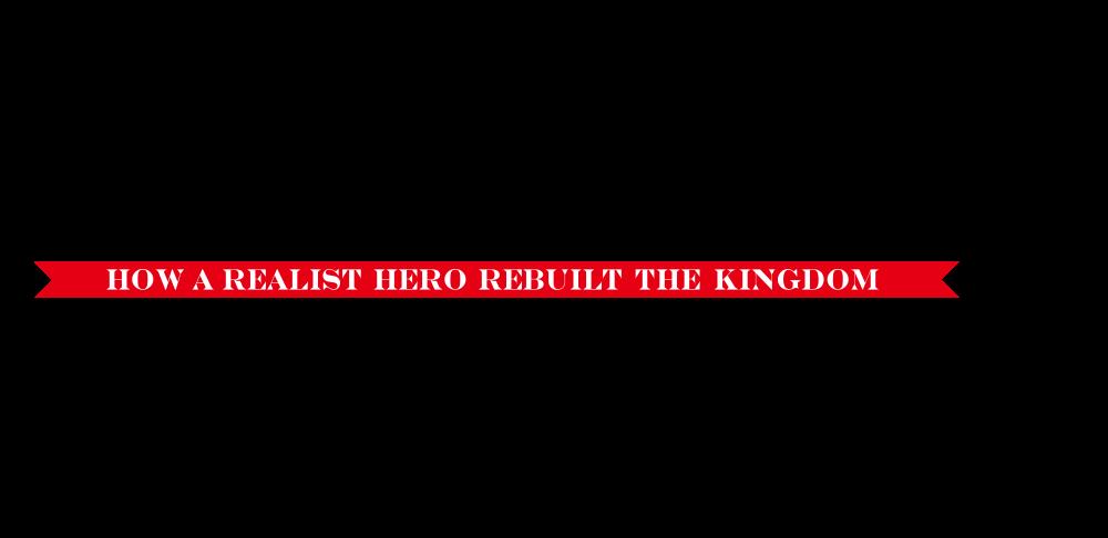 現実主義勇者の王国再建記