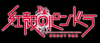 紅殻のパンドラ -GHOST URN-