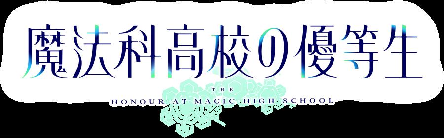 魔法科高校の優等生