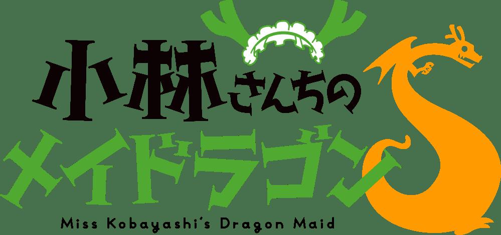 小林さんちのメイドラゴンS