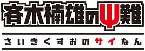 斉木楠雄のΨ難 (第1期)