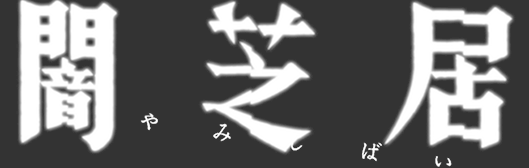 闇芝居 (第8期)